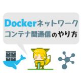 【Dockerネットワーク】コンテナ間の通信【RailsとMysql】