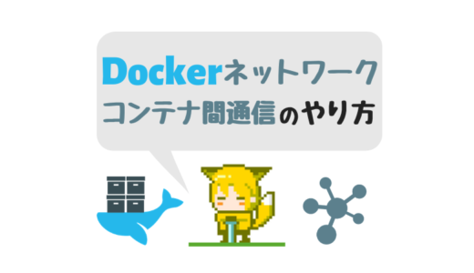 【Dockerネットワーク】コンテナ間の通信に挑戦する【RailsとMySQL】