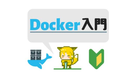 【Docker入門】開発環境を構築する6ステップ(Windows、Mac)