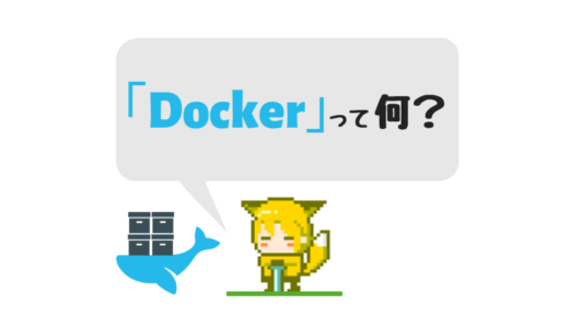 Dockerとは何か?初心者にもわかりやすく仕組みを解説!