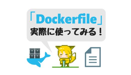 【Dockerfile作成】書き方やメリットをbuildと一緒に覚えよう!