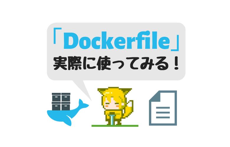 Dockerfileとは?ビルドしながらイメージを作成