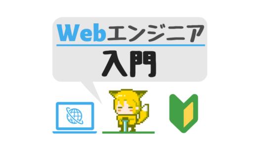 【Webエンジニア入門】資格や言語、スキルアップに必要な勉強まとめ