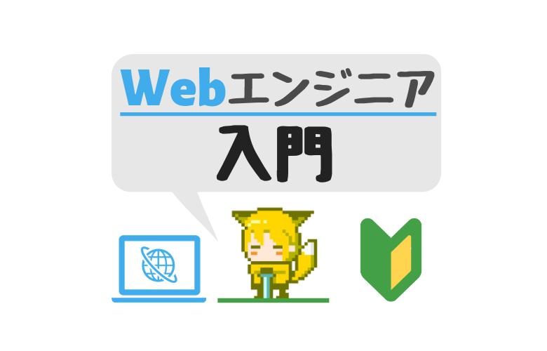 【Webエンジニア入門】初心者からスキルアップするための勉強法!