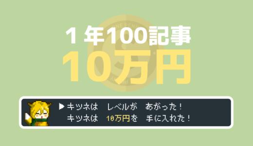 【ブログ運営報告】1年でアフィリエイト収益月10万突破【100記事】