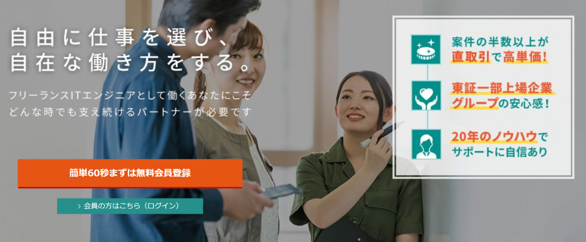 【フォスターフリーランス】サイト画像