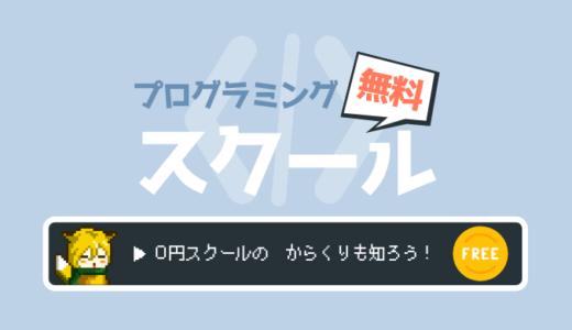 【危険】無料プログラミングスクールの「からくり」を暴露します!