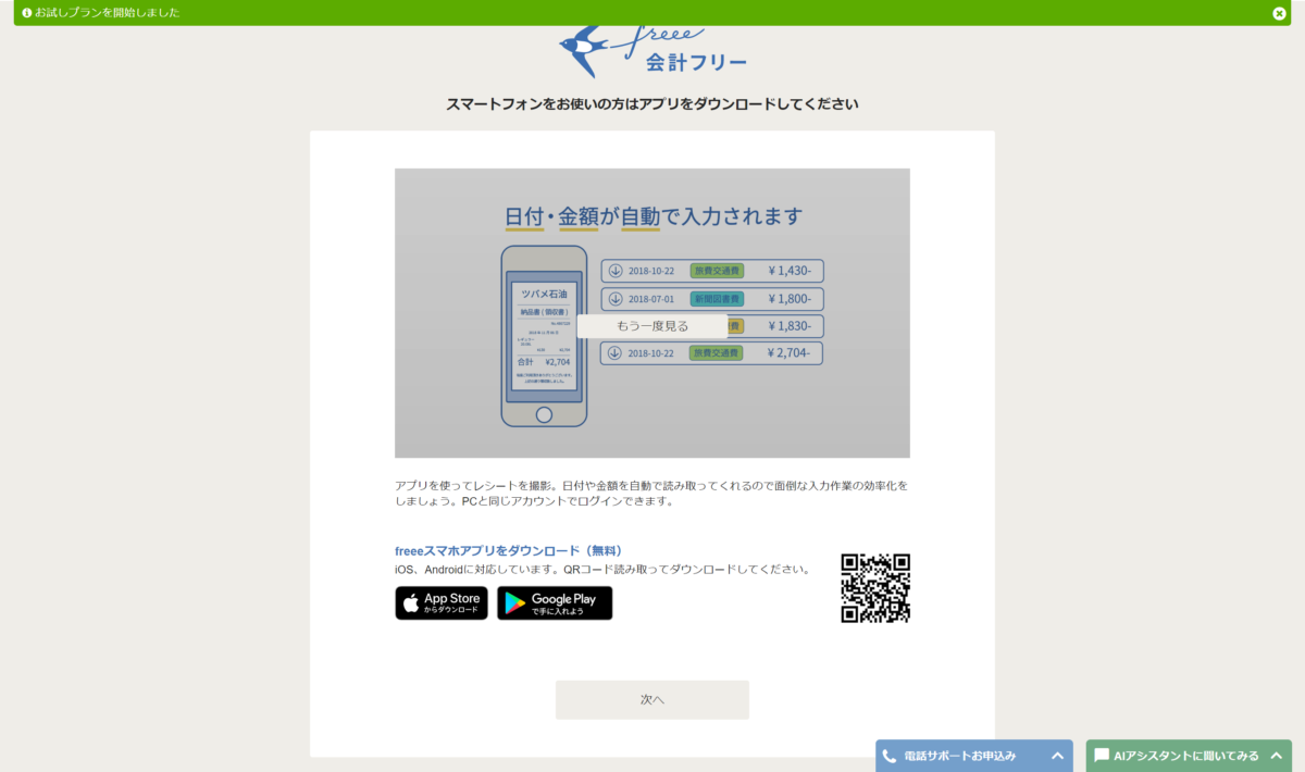 【会計freee】アプリのダウンロード画面