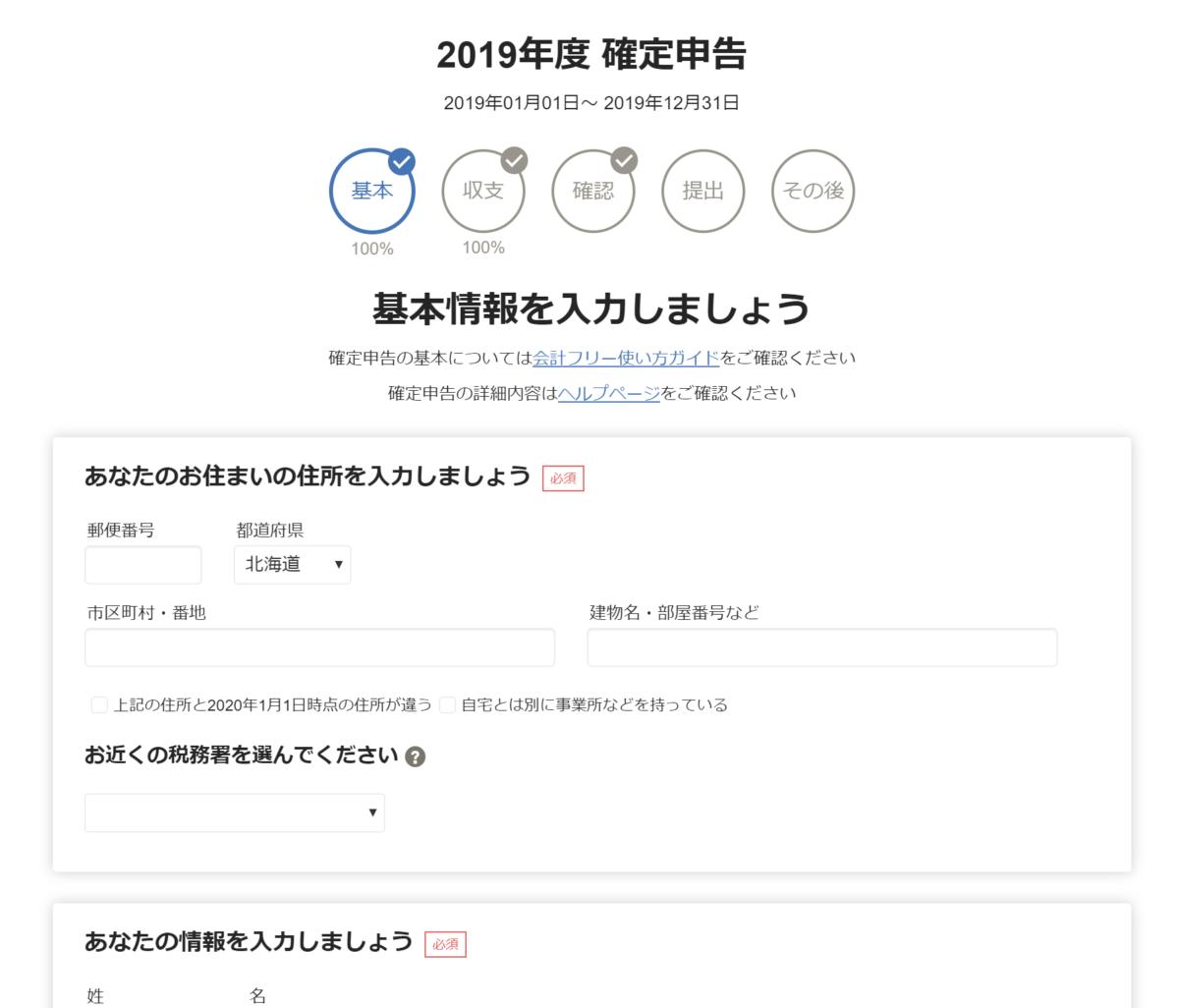 【会計freee】基本情報入力画面