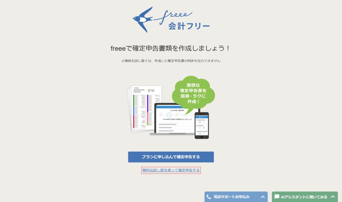 【会計freee】プラン選択画面