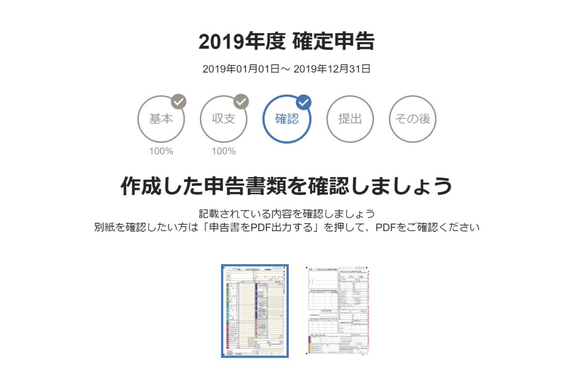 【会計freee】確定申告情報確認画面