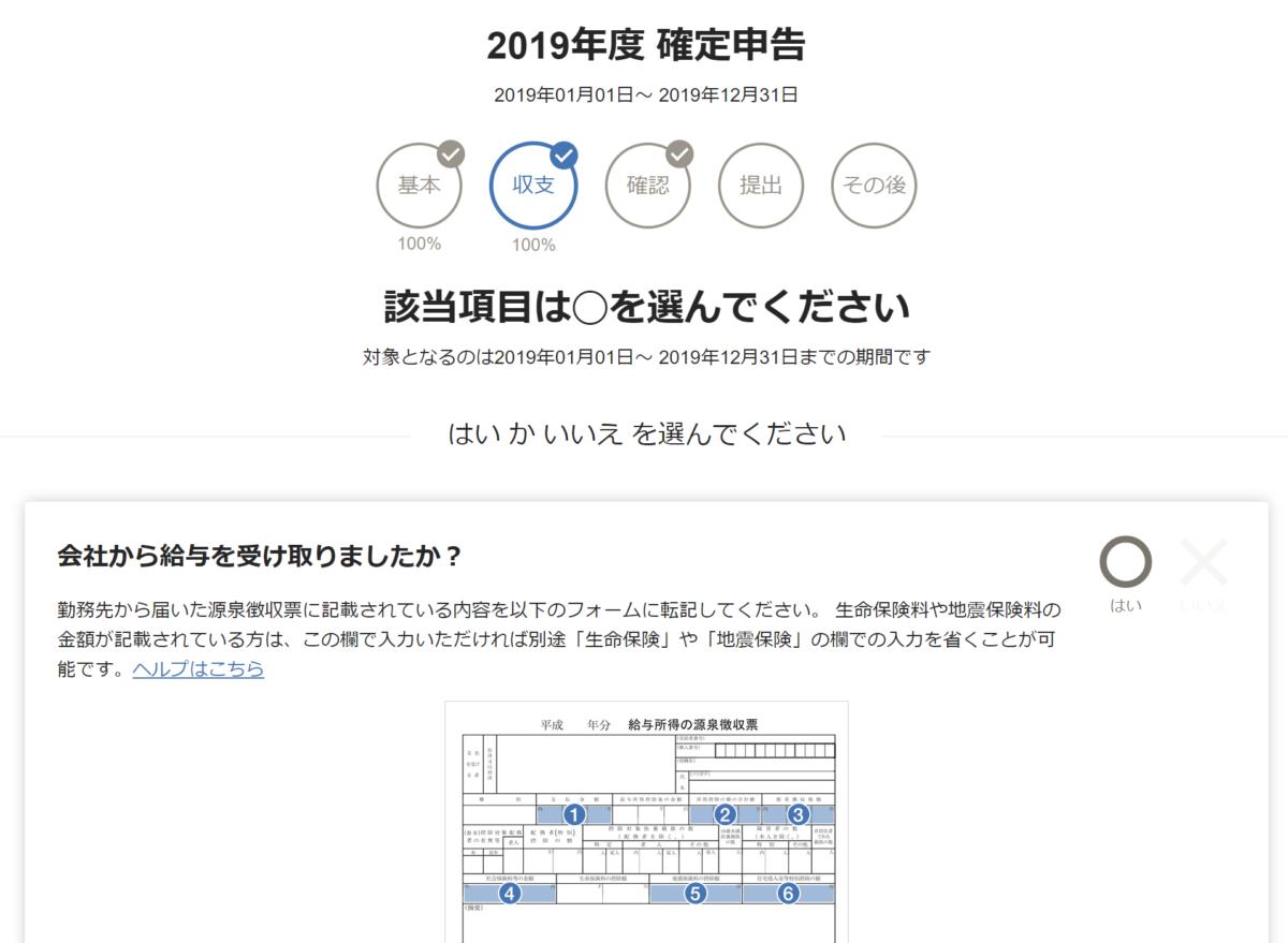 【会計freee】確定申告情報入力画面