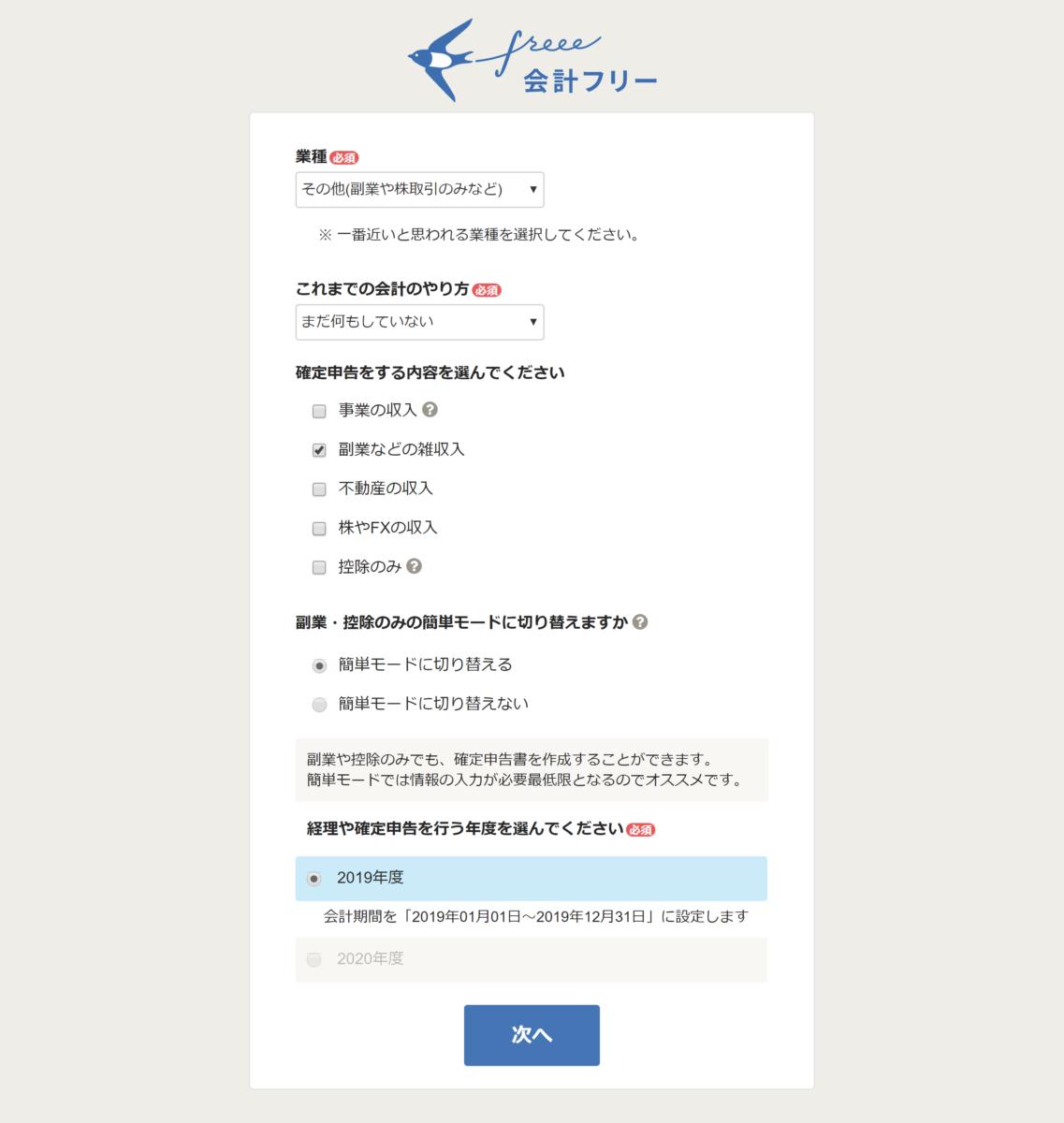 【会計freee】確定申告の選択画面