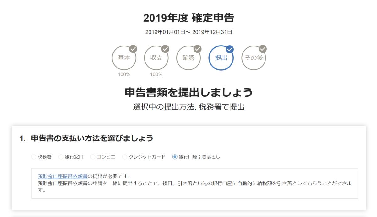 【会計freee】確定申告提出画面