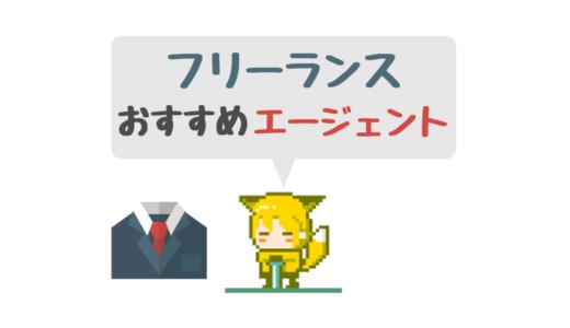 【厳選3社】エンジニア向けおすすめフリーランスエージェント