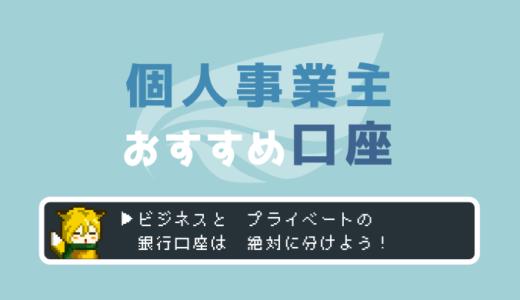 【個人事業主おすすめ銀行口座】僕がジャパンネット銀行で開設した理由