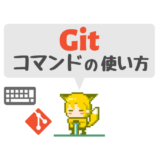Gitコマンドの使い方