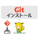 Gitのインストールと設定