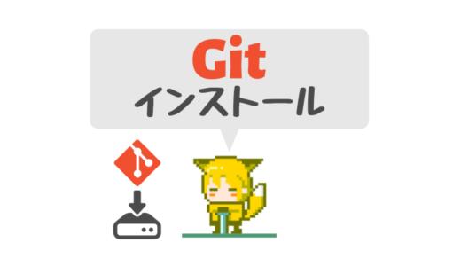 【超簡単】Gitのインストール方法と初期設定(Windows、Linux)