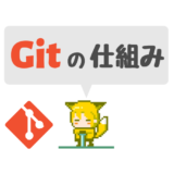 Gitとは?仕組みを解説