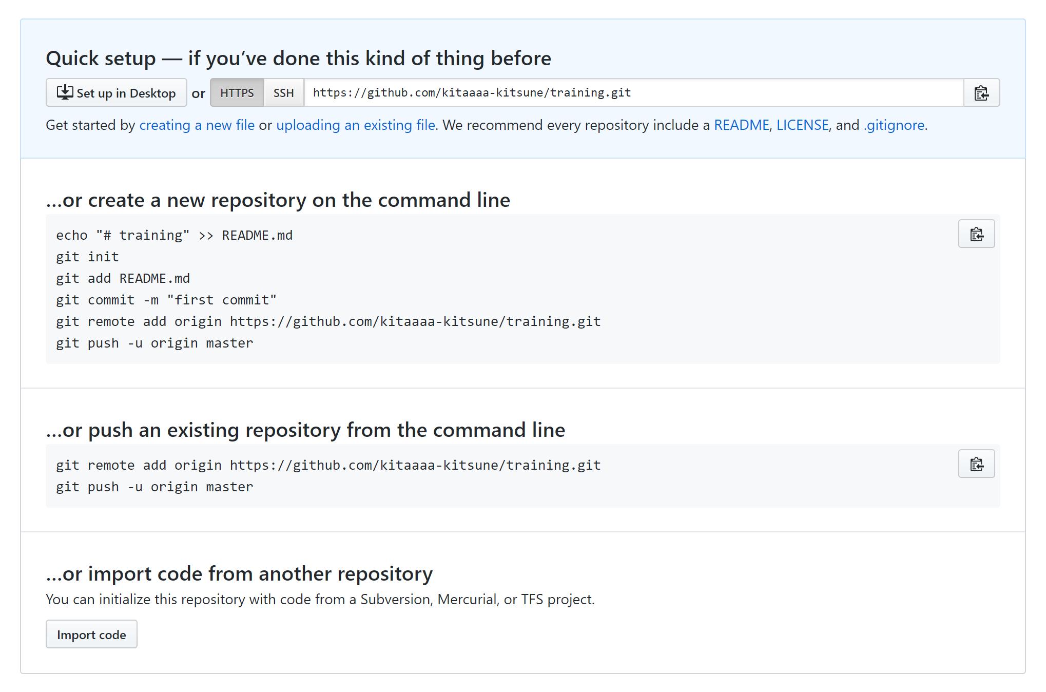 GitHubのリポジトリにプッシュ