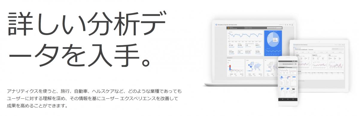 【Google Analytics】ランディングページ
