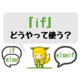 プログラミングのif文条件の書き方
