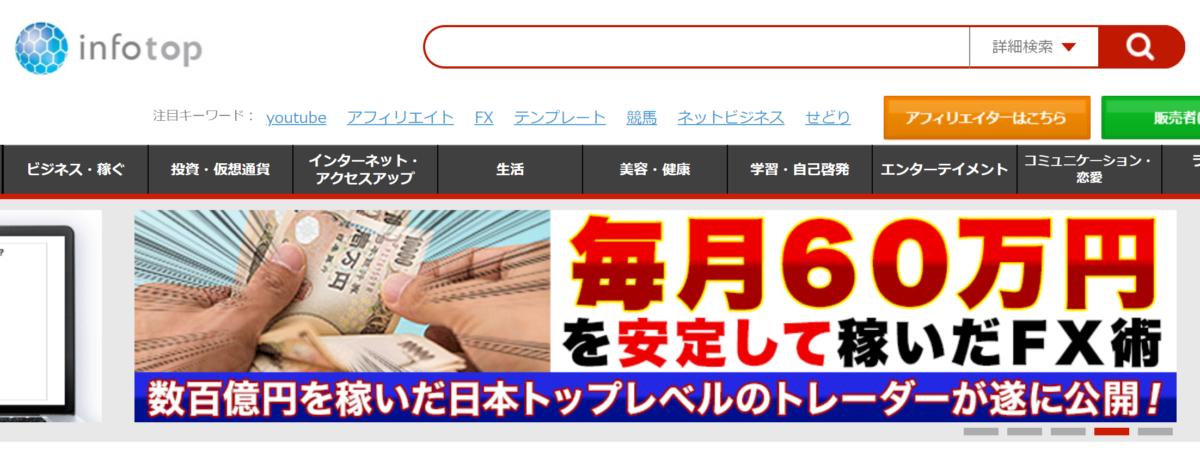 【infotop】トップ画面