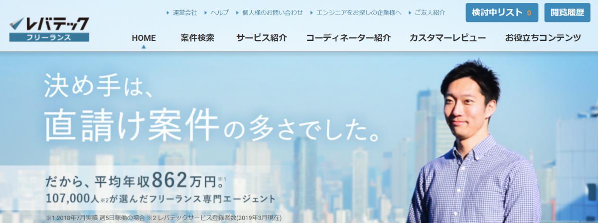 【レバテックフリーランス】サイト画像