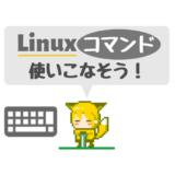 Linuxコマンドとオプション