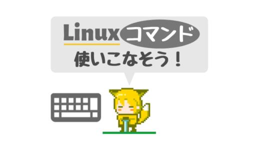 【これで完璧】よく使うLinuxの基本コマンド一覧とオプションを紹介