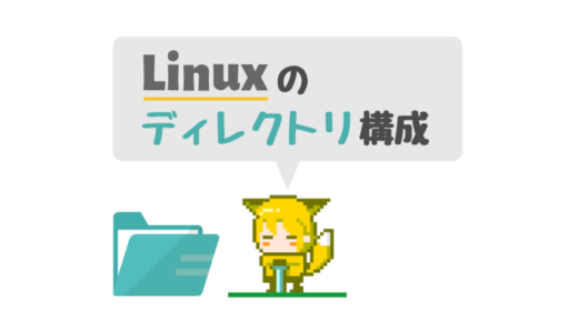【Linuxのディレクトリ構成】Windowsフォルダとの違いを覚えよう!