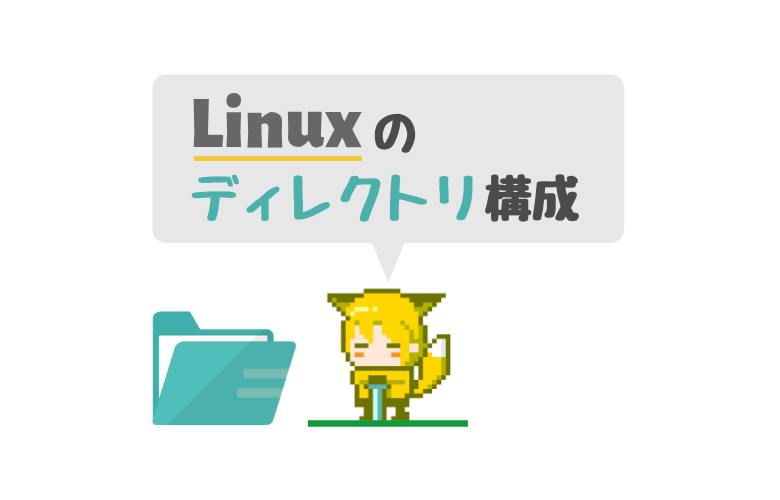 Linuxのディレクトリ構成