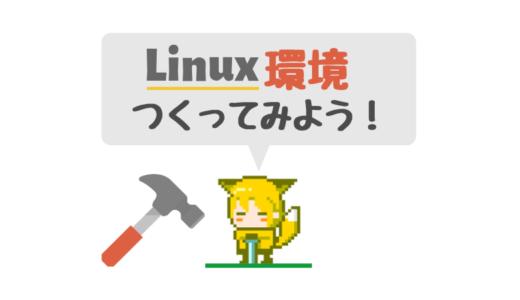 初心者のためのLinux環境構築!VagrantとVirtualBoxの使い方を解説!