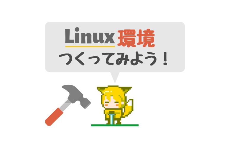 Linux環境構築