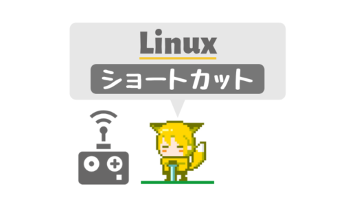 【Linuxの基本操作】業務で使うショートカットキーを覚えよう!