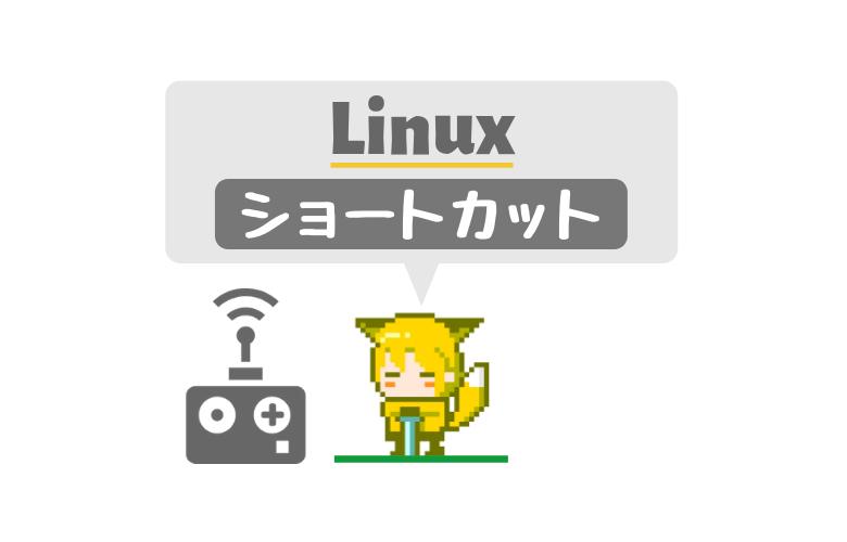 Linuxのショートカット