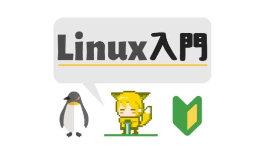 【Linux入門】基礎知識や構築、使い方の勉強【初心者向け学習】