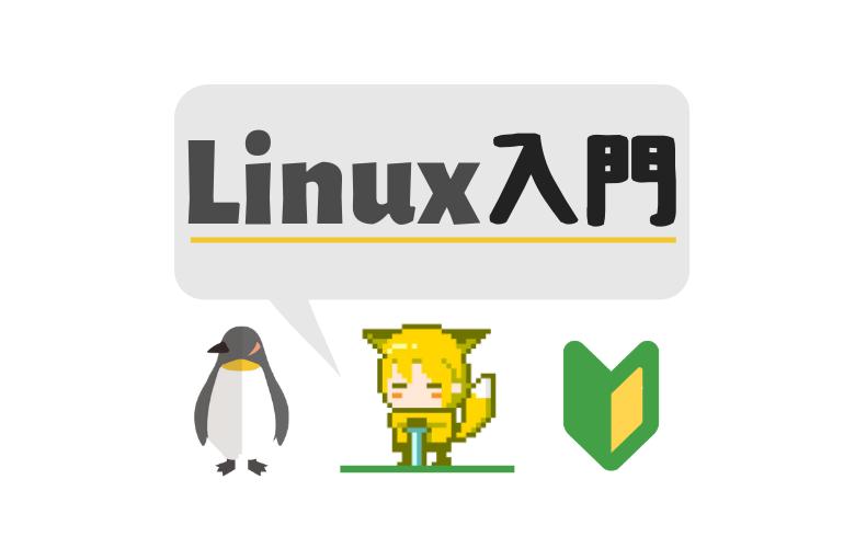 【Linux入門】基礎知識の勉強まとめ!構築方法やコマンドを学習する
