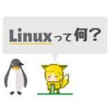 Linuxとは