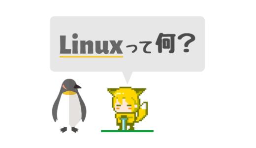 【初心者向け】Linuxとは?ディストリビューションや仕組みを解説!
