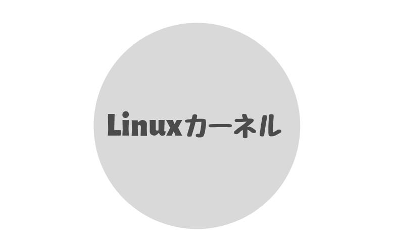 Linuxカーネル