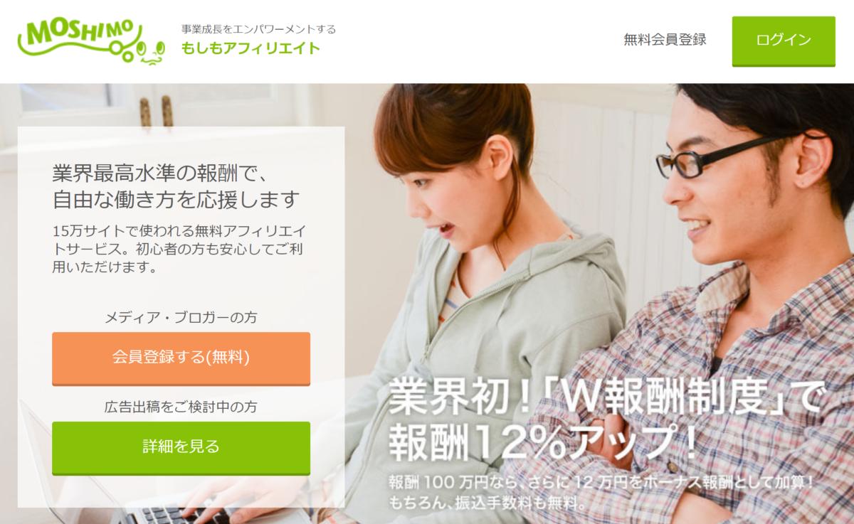 【MOSHIMO】トップ画面