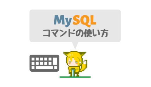 【初心者でも簡単】MySQLコマンドの使い方!DBやテーブルをSQLで操作しよう!