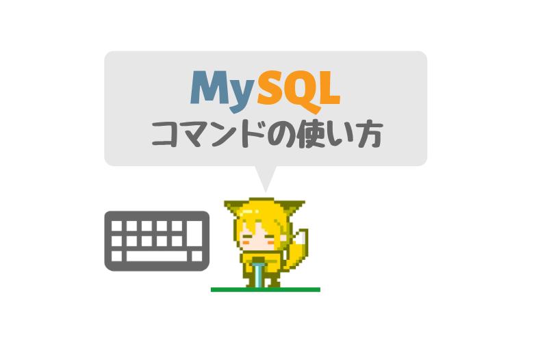Mysqlコマンドの使い方