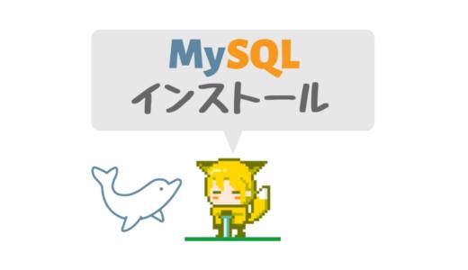 Linux(CentOS7系)にMySQL8.0をインストールして起動してみよう!