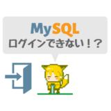 Mysqlにログインできない