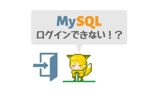 MySQL8.0にログインできない!パスワード確認とファイルの設定手順