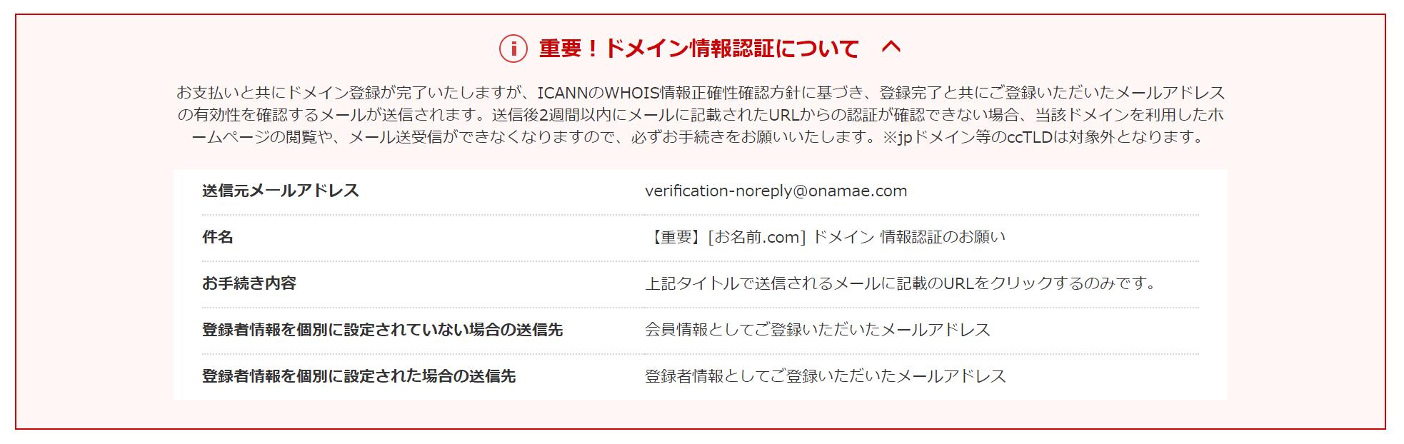 【お名前.com】ドメイン情報認証依頼画面