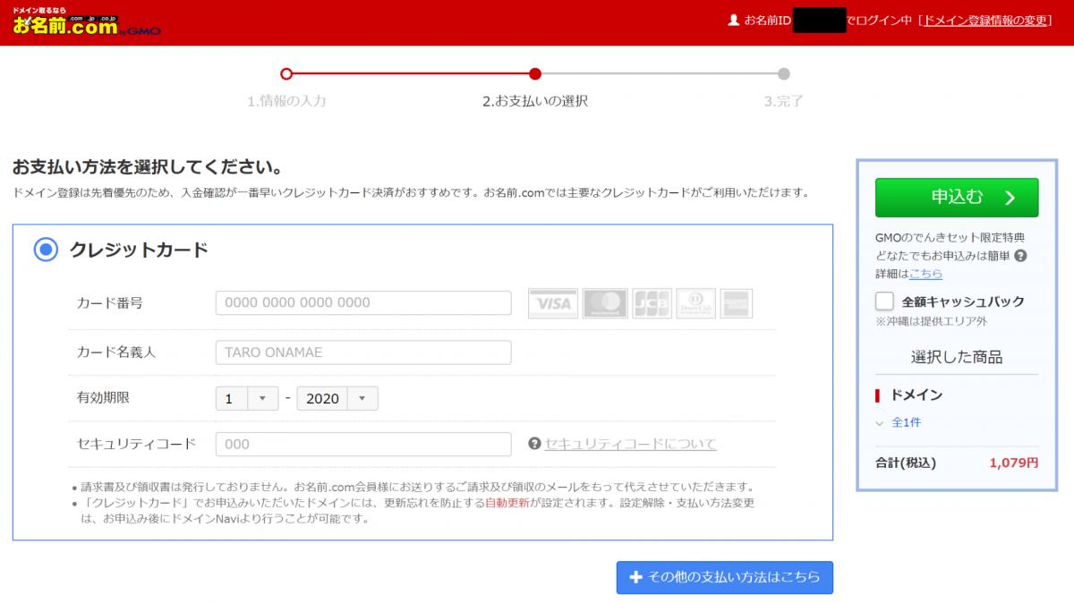 【お名前.com】クレジットカード情報登録画面